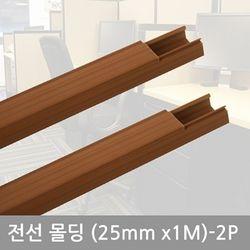 사각우드몰딩(25mm-2P)