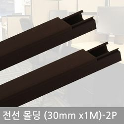사각우드몰딩(30mm-2P)