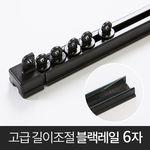 고급 길이조절 블랙레일 6자 (100-180cm)