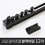 고급 길이조절 블랙레일 12자 (190-360cm)