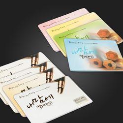 내맘에 캘리그라피 패드 카드 페이퍼 25매