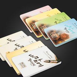 내맘에 캘리그라피 패드 카드 페이퍼 50매