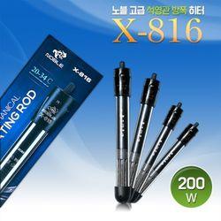 노블 고급 방폭 어항히터 200w (x-816)