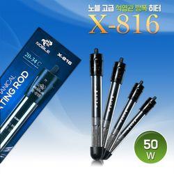 노블 고급 방폭 어항미니히터 50w (x-816)