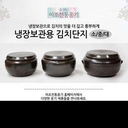 냉장고용 김치단지 중