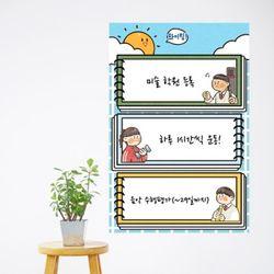 iy569-아이들의학교생활칠판시트