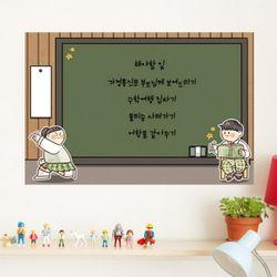 iy572-학교에서일어나는일칠판시트