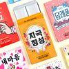 반8 한글 초콜릿 4P 세트 B타입 20종 택1