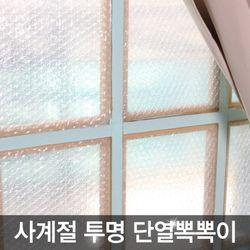 [단독특가] 단열뽁뽁이(투명) - 1m X 2m