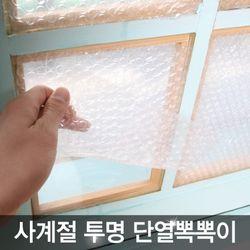 [단독특가] 단열뽁뽁이(투명) - 1m X 5m