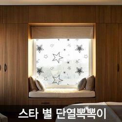 [단독특가] [4중] 단열뽁뽁이 별(블랙) - 1m X 10m