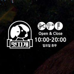 idc307-오픈앤클로즈애견 멋지개A