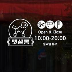 idc309-오픈앤클로즈 펫살롱A