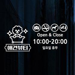 idc312-오픈앤클로즈 애견뷰티B