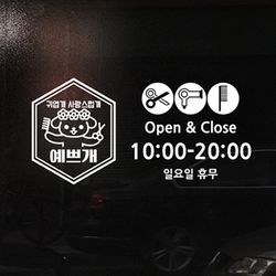 idc313-오픈앤클로즈 애견 예쁘개A