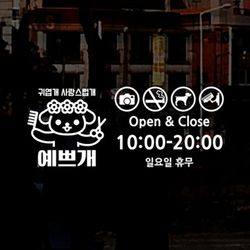 idc314-오픈앤클로즈 애견 예쁘개B