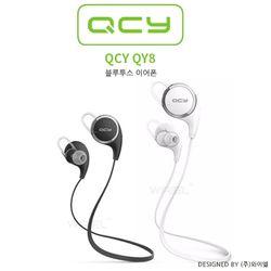 (국내정품)QCY QY8 블루투스4.1이어폰 한국어음성지원