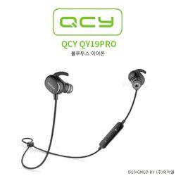 (국내정품)QCY QY19PRO블루투스이어폰 한국어음성지원