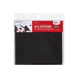 아트앤필 고무자석 조각 25x15mm [0633]