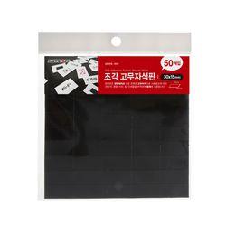 아트앤필 고무자석 조각 30x15mm [0631]