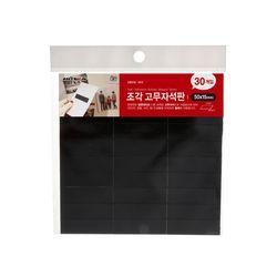 아트앤필 고무자석 조각 50x15mm [0632]