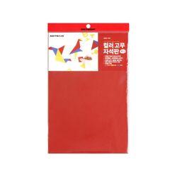 아트앤필 고무자석 컬러 빨강 [0634]