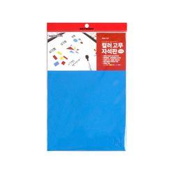 아트앤필 고무자석 컬러 파랑 [0636]