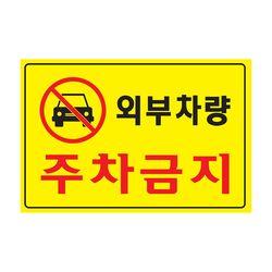 아트앤필 외부차량주차금지 안내판 사인 [5301]