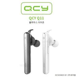 (국내정품)QCY Q11블루투스이어폰 한국어음성지원