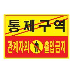 아트앤필 통제구역 관계자외 출입금지 사인[5302]