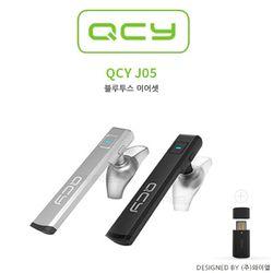 (국내정품)QCY J05블루투스이어셋 한국어음성지원