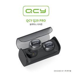 [하드케이스증정] (국내정품)QCY Q29PRO블루투스이어폰 한국어음성지원