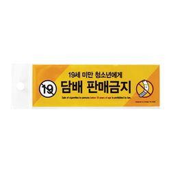 아트앤필 스티커 담배판매금지 [0028]