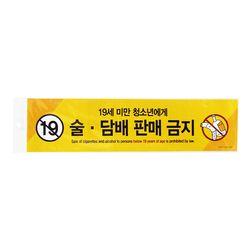 아트앤필 스티커 술 담배판매금지 [0029]