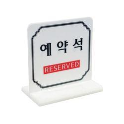 아트앤필 예약석 (양면 T자형) [4702]