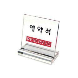 아트앤필 예약석 (단면 L자형) [6804]