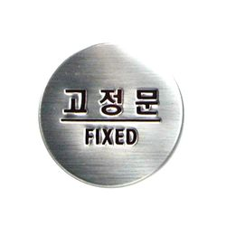아트앤필 고정문 (FIXED) 표지판 사인 [3008]