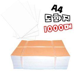 A4 도화지 1000매
