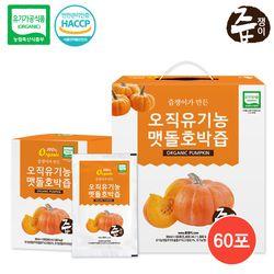 [유기가공식품인증] 즙쟁이 오직 맷돌호박즙 1박스 60포