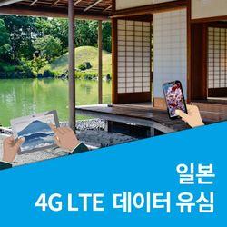 일본 아이폰전용 데이터 유심 하루 300MB-5일