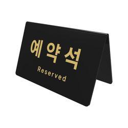 아트앤필 예약석 검정 가로 (양면 V자형) [0743]