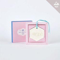 석고방향제 B타입-산딸기 크림봉봉
