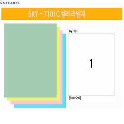 컬러 라벨지 A4 전지 사이즈 210 x 297 100매