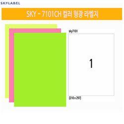 컬러 형광 라벨지 A4 전지 사이즈 210 x 297 100매