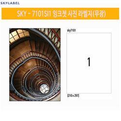 잉크젯 사진 라벨지 무광 A4 전지 210 x 297 100매