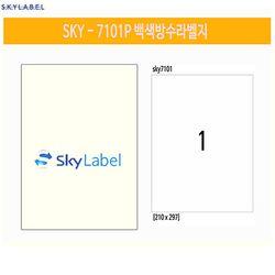 레이저 백색 방수 라벨지 A4 전지 210 x 297 100매