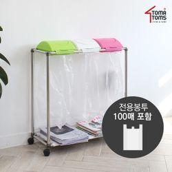 [토마톰스]재활용 컬러 분리수거함 스윙 3P+리필100매