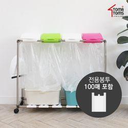 [토마톰스]재활용 컬러 분리수거함 스윙 4P+리필100매