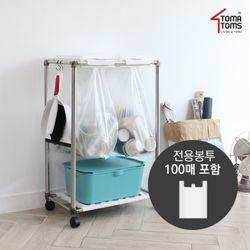 [토마톰스]재활용 화이트분리수거함 사각2P+리필100매
