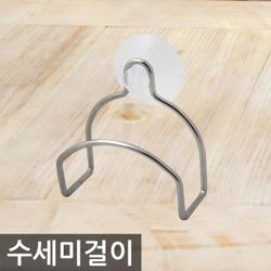 다비 스텐수세미걸이